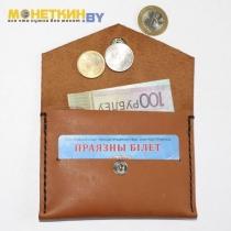 Монетница «Прямоугольник» коричневая