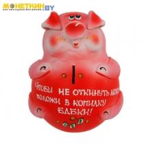 Копилка «Свинка: чтобы не откинуть лапки, положи в копилку бабки!»